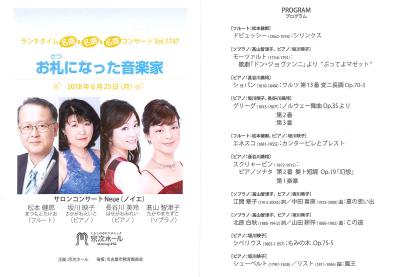 名古屋東法人会 女性部会 教養研修会