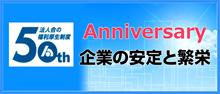 福利厚生制度50周年記念